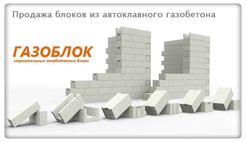 Газоблок Киев